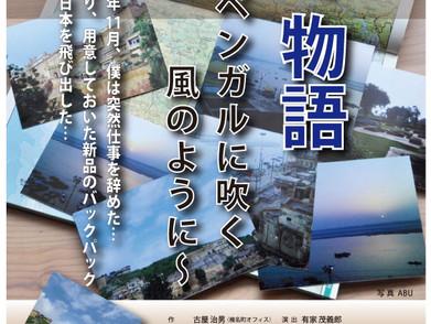 ザ・ブロードキャストショウ東京本公演vol.9 『冬 物語~ベンガルに吹く風のように~』