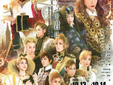 舞台出演決定!【10/13(土)〜10/14(日) ジャンヌダルク  ジュテームを君に】