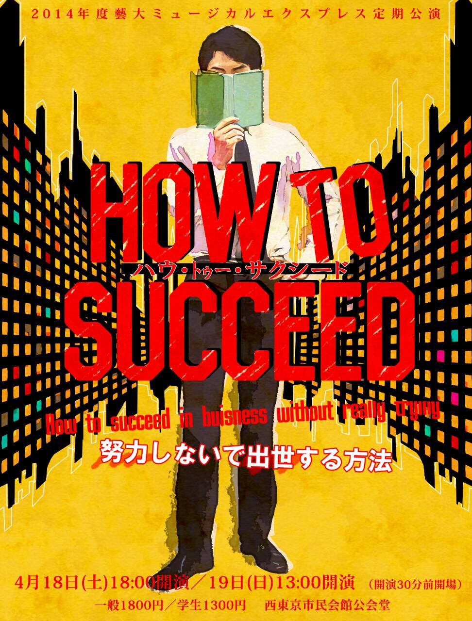 HOWTOSUCCEED.jpeg