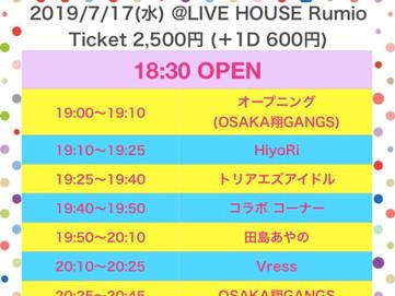定期イベント【7/17(水)#翔ギャン祭Vol.2 〜 わっしょい DE サマー 〜】