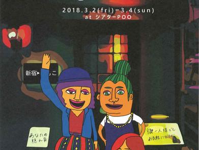 鬼丸三千代 出演「メンタイコさんによせる唄」