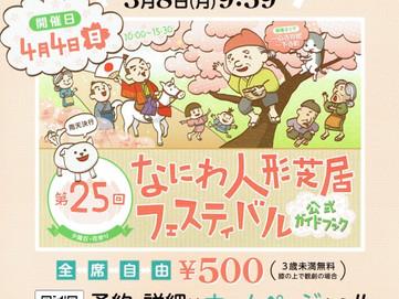 翔GANが人形劇に初挑戦!!【4/4(日)第25回なにわ人形芝居フェスティバル】(erico、miRay、Airi、Sakura)