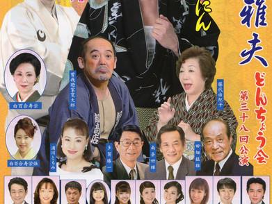 10/8~12 瞳梨音出演情報 『第三十八回中川雅夫どんちょう会』