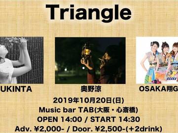 イベント出演決定!【10/20(日)Triangle】