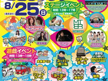 イベント出演決定!【8/25(日)ナインモール九条商店街「みんなが主役!こどもまつり2019」】