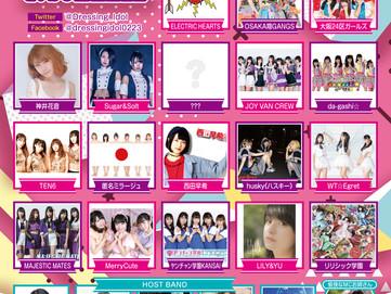 イベント出演決定!【2020/2/23(日)Dressing Idol】