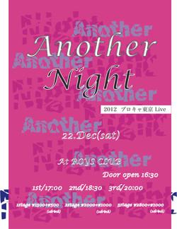 Another Night .jpg