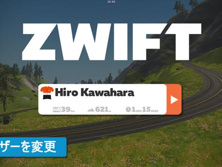 7月からZWIFTサイクリング始めます。