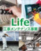 Lifeコーポレーション株式会社 工事メンテナンス事業