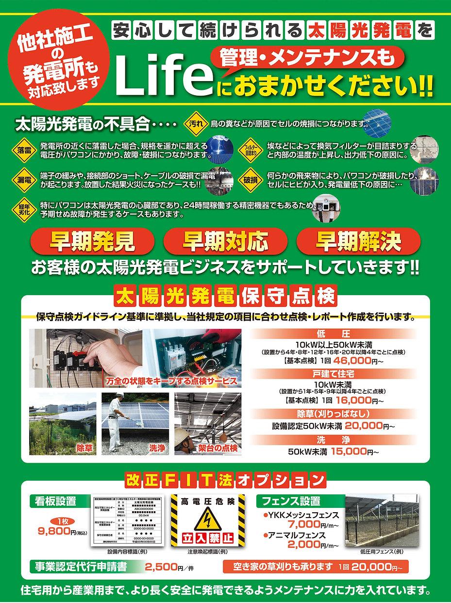 Lifeコーポレーション株式会社 管理・メンテナンス
