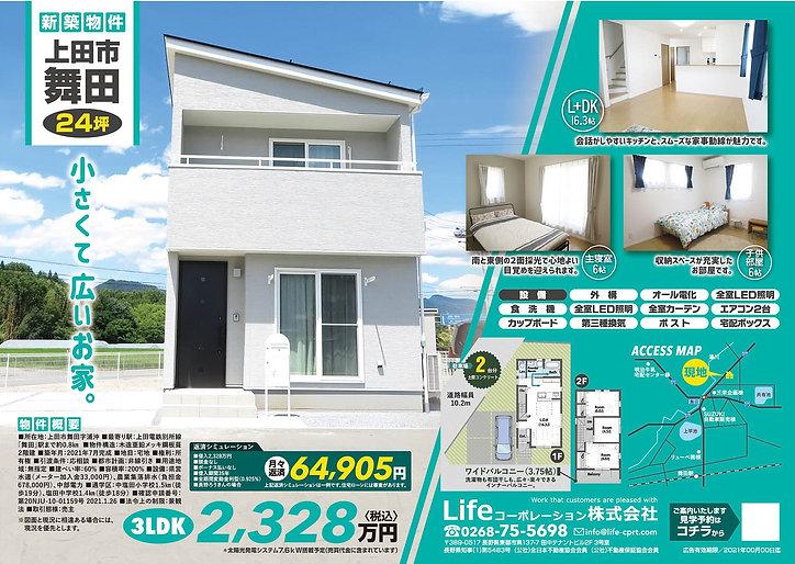 Lifeコーポレーション 上田市舞田住宅