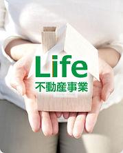 Lifeコーポレーション株式会社 不動産事業