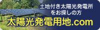 太陽光発電用地.com