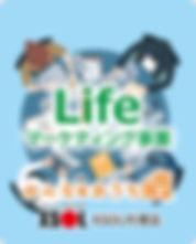 Lifeコーポレーション株式会社 マーケティング事業