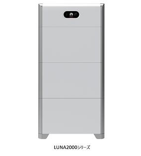 HUAWEI 蓄電池