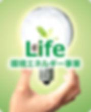 Lifeコーポレーション株式会社 環境エネルギー事業