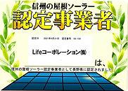 信州の屋根ソーラー認定事業者 Lifeコーポレーション株式会社