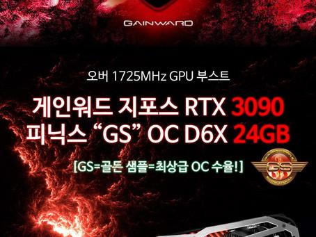 """디앤디, RTX 3090도 골든 샘플!, 게인워드 지포스 RTX 3090 피닉스 """"GS"""" OC D6X 24GB 출시"""