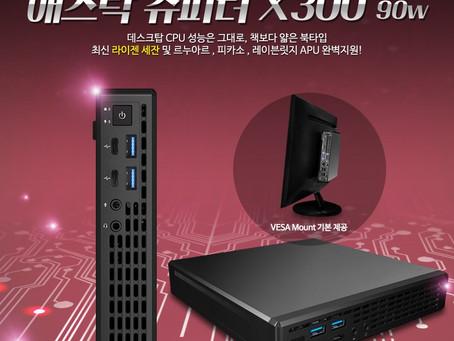 디앤디, 최신 AMD 라이젠 세잔 APU 지원하는 애즈락 쥬피터 X300 출시