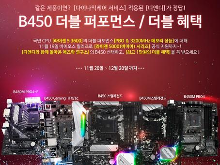 디앤디, 애즈락 B450 바이오스 릴리즈 기념, 최대 1만원 주는 더블 혜택 이벤트 진행