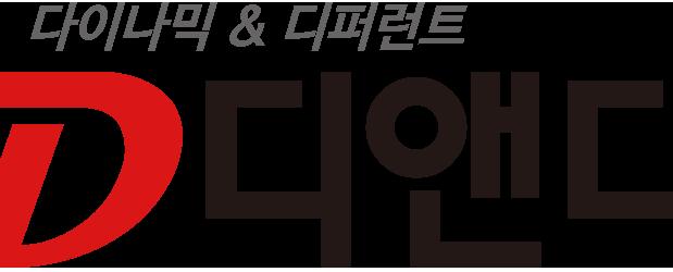 dnd_한글_블랙_1.png