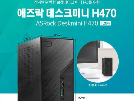 디앤디, 인텔 10세대 및 11세대 CPU 지원 애즈락 데스크미니 H470 120W 출시