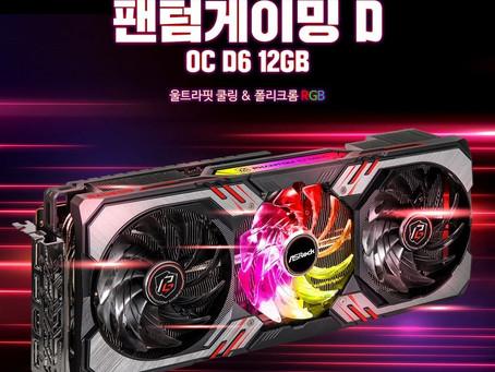 디앤디, 사일런트팬과 폴리크롬 RGB! 애즈락 라데온 RX6700XT 팬텀게이밍D 및 챌린저 시리즈 출시