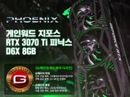 디앤디, 게이머를 위한 슈페리어 디자인, 게인워드 지포스 RTX 3070 Ti 피닉스 출시!