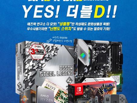 디앤디, ASRock AMD 메인보드 사용자 위한 YES! 더블D 포토 사용기 이벤트 진행