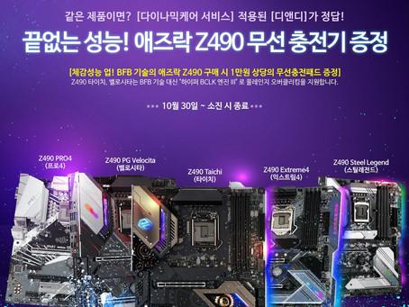 디앤디, 애즈락 Z490 구매자에 고속 무선 충전기 증정 이벤트 진행