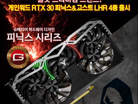 디앤디, 게이머를 위한 게인워드 RTX 30 피닉스&고스트 LHR 4종 출시