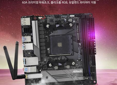 디앤디, 8페이즈 Dr.MOS 전원부를 채용한 ITX 메인보드, 애즈락 A520M-ITX/ac 출시