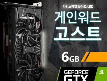 디앤디, 라인스타일 화이트 LED의 게인워드 GTX 1660 SUPER 고스트 출시