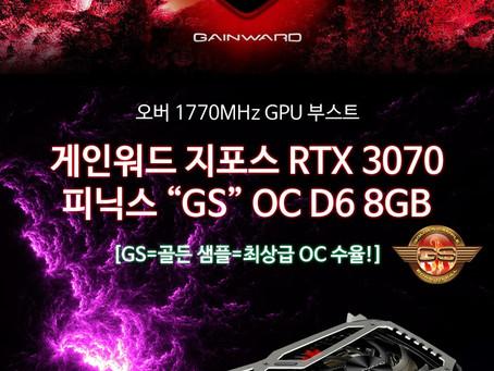 """디앤디, RTX 3070도 골든 샘플!, 게인워드 지포스 RTX 3070 피닉스 """"GS"""" OC D6 8GB 출시"""