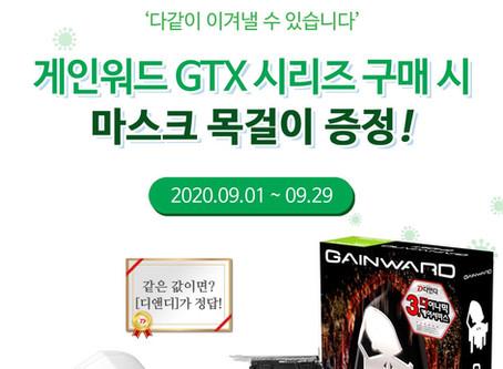 디앤디, 게인워드 GTX1660 Super 구매자에 마스크 목걸이 증정