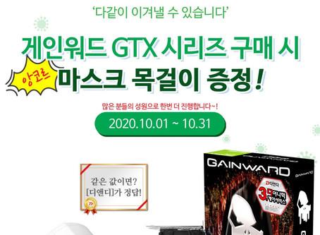 디앤디, 10월 한달 게인워드 GTX1660 Super 고스트 구매자에 마스크 목걸이 증정