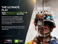 디앤디, 게인워드 지포스 RTX 30시리즈, COD 블랙옵스 콜드워 게임번들 2월 초까지 연장 제공