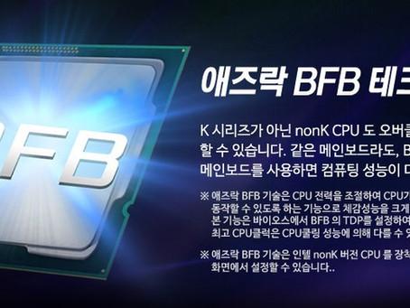 디앤디, 애즈락 H510 메인보드 전력 제한 해제(BFB) 기술 적용된 바이오스 공개