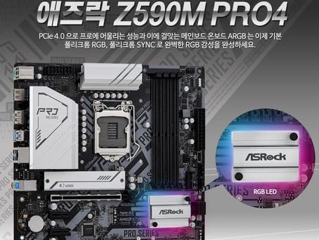 디앤디, 메모리 OC성능 Up! 인텔 로켓레이크 CPU 지원 애즈락 Z590/B560 PRO4 메인보드 4종 출시