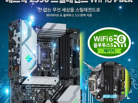 디앤디, 선 없는 자유! 애즈락 Z590 메인보드 WiFi6 패키지 출시