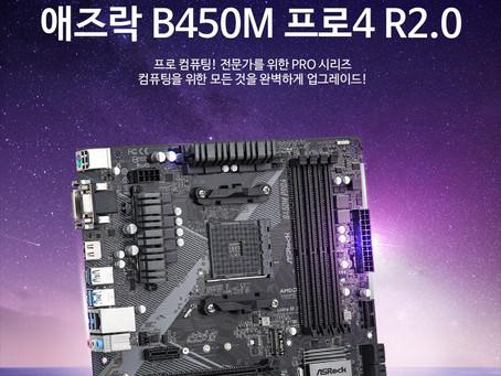 디앤디, AMD 버미어 완벽지원! 전원부 업그레이드한 애즈락 B450M PRO4 R2.0 시리즈 출시
