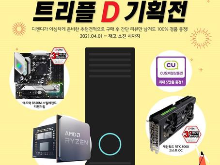 """디앤디, 게인워드 RTX 3060과 라이젠 5600X 탑재한 """"트리플D"""" 조립PC 기획전 진행"""