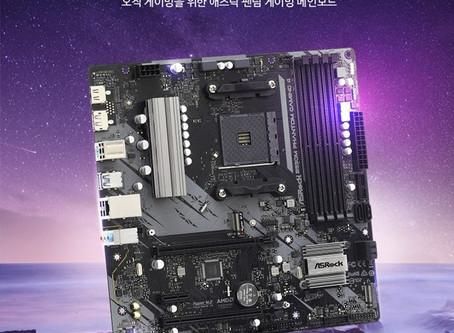 디앤디, 차세대 AMD 라이젠 5000 CPU 완벽 지원, 애즈락 B550M 팬텀게이밍 4 출시