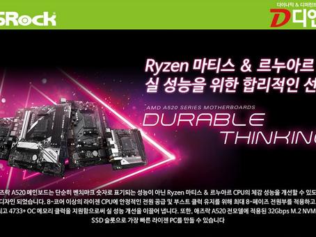 디앤디, AMD 라이젠 마티스, 르누아르에 최적화된 애즈락 A520 메인보드 5종 출시