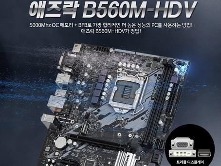 디앤디, 5000Mhz 메모리 OC와 BFB 지원하는 애즈락 B560M-HDV 메인보드 출시