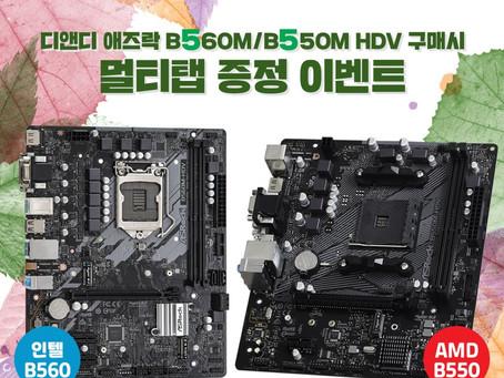 디앤디, 애즈락 B560M/B550M-HDV 구매 시 멀티탭 증정 이벤트