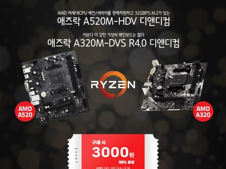 디앤디, 컴퓨존과 함께 애즈락 AMD 메인보드 3,000원 적립금 행사 진행