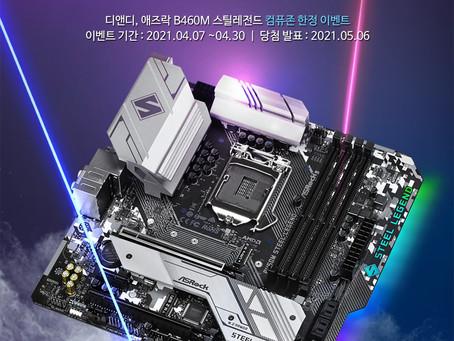 디앤디, Still Legend! 애즈락 B460M 스틸레전드 컴퓨존 5,000원 적립금 증정 이벤트