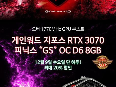 디앤디, 게인워드 RTX 3070 골든샘플 최대 20% 할인 하이마트 원데이 특가 진행