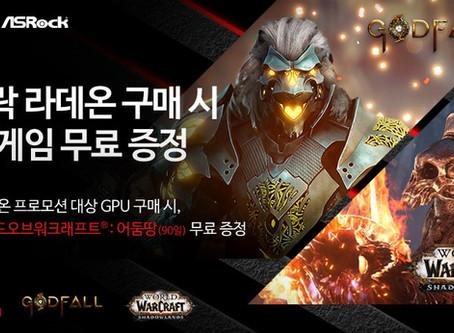디앤디, 애즈락 라데온 RX 5000 시리즈 최신 게임 '갓폴' '와우:어둠땅' 증정 이벤트 연장